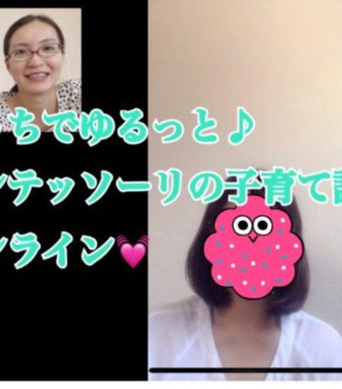 広島の方におうちでゆるっとモンテッソーリの子育て講座をお届けしました(^^♪