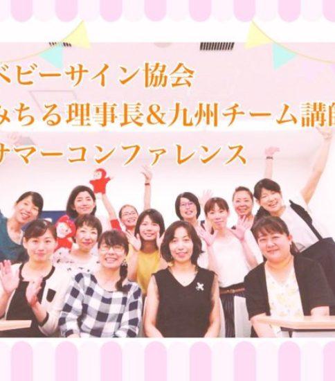 ベビーサイン協会 九州のベビーサイン講師が集まりました(^^♪