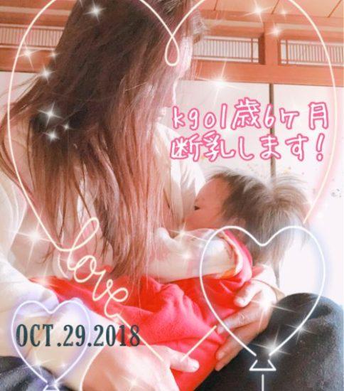 1歳6ヶ月息子【断乳エピソード】