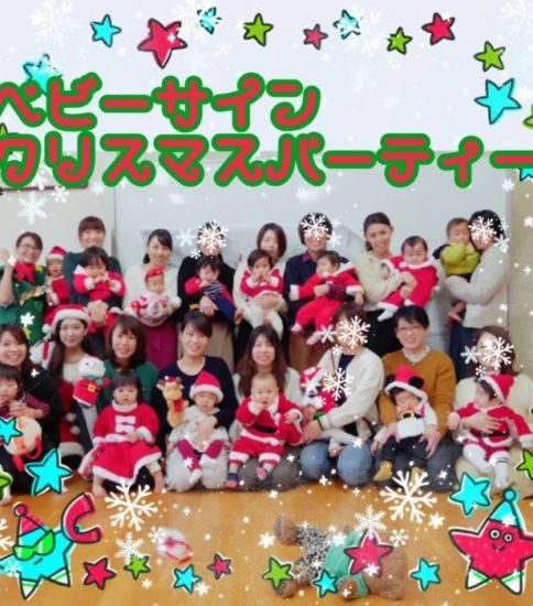 ベビーサインクリスマスパーティー♪English体験♪開催レポート